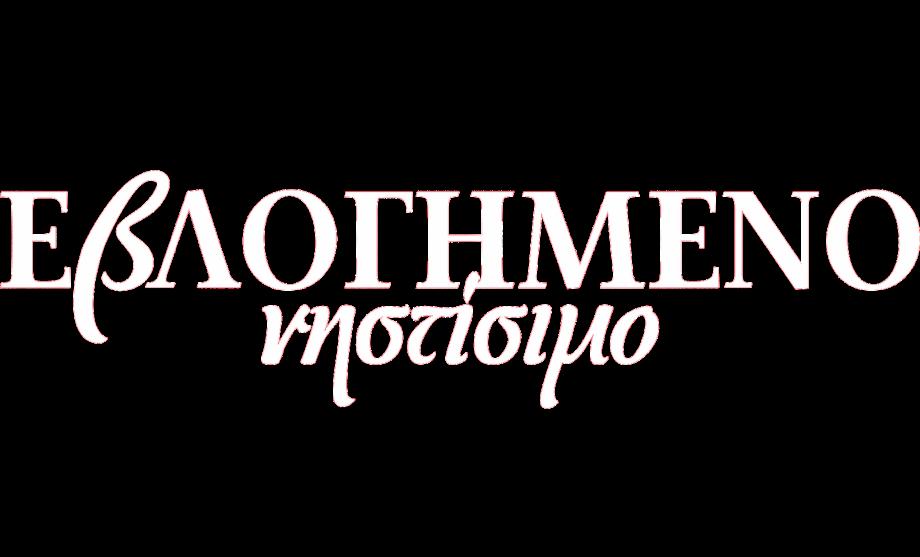 Evlogimeno Nistisimo logo